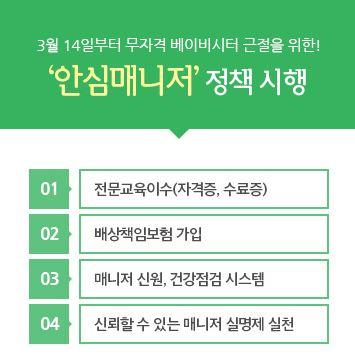 안심매니저 정책시행(160608).JPG